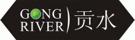 Gongriver New Energy Science & Technology (Beijing) Co., Ltd.