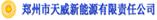 Zhengzhou Tianwei New Energy Co., Ltd.