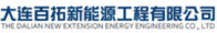 Dalian New Extension Energy Engineering Co., Ltd.