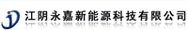 Jiangyin Yongjia New Energy Technology Co., Ltd.